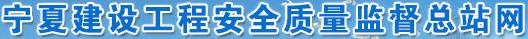 万博max登陆建设万博max质量监督总站